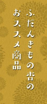ふだんきもの杏のおススメ商品