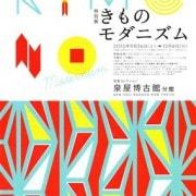 10/25杏'sきもの会のお出かけ~キモノモダニズム展~