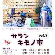 大阪サランキモノ市に参加させていただきます。