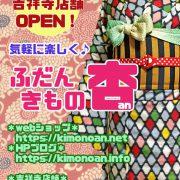改めて、ふだんきもの杏 吉祥寺店オープンです。