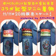コラボ紅型デニム着物第3弾! 11/11販売開始!