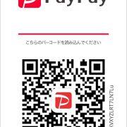 QRコード決済「PayPay」が始まりました。