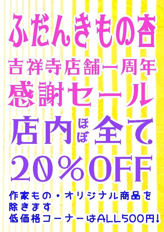 GWは吉祥寺店舗一周年感謝セールです★