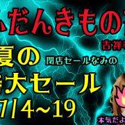 ふだんきもの杏夏の特大セール2020!【予約制】