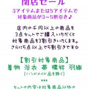 吉祥寺実店舗閉店と閉店セールのお知らせ